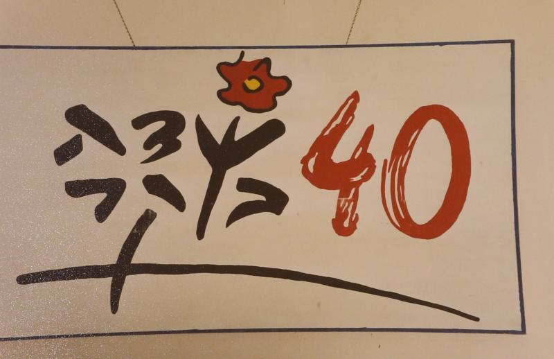 חגיגות ה 40 לקיבוץ